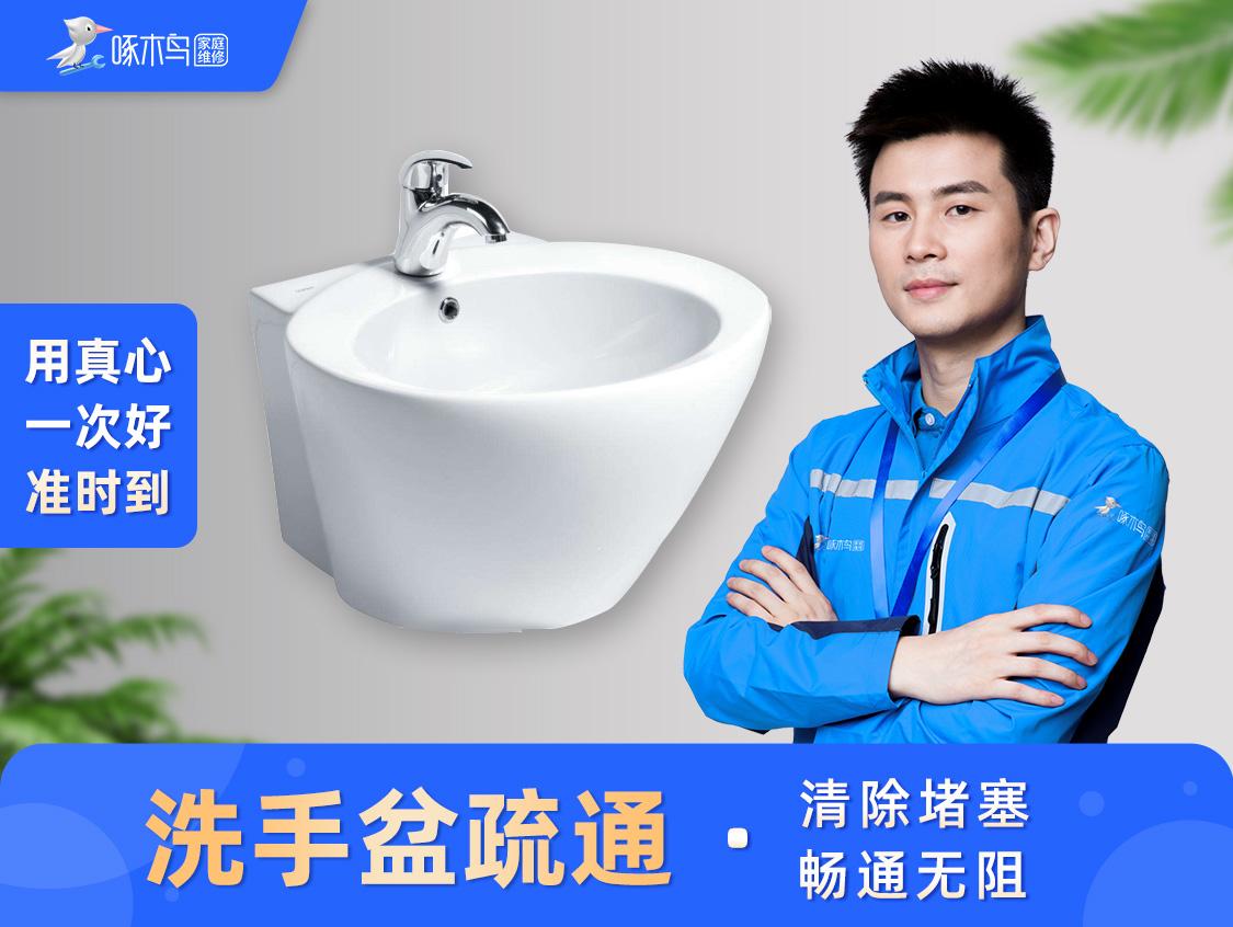 洗手盆疏通