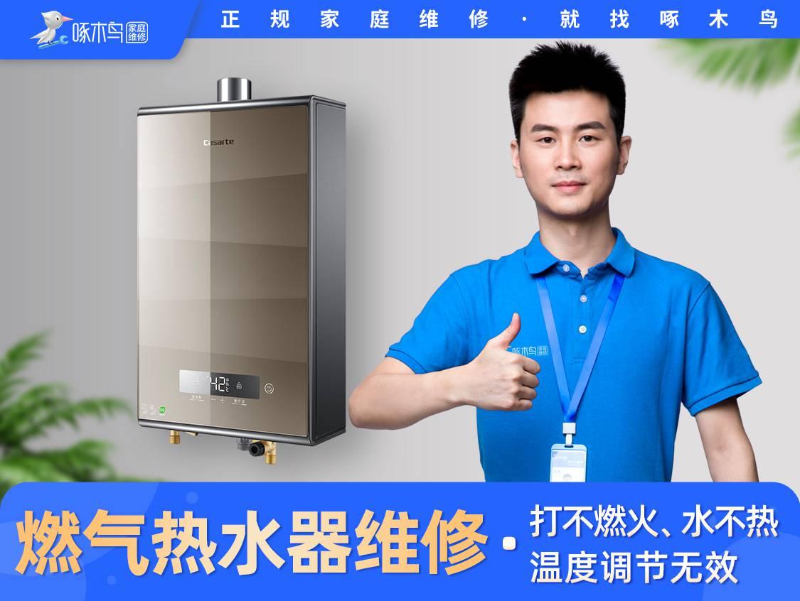 燃气热水器清洗