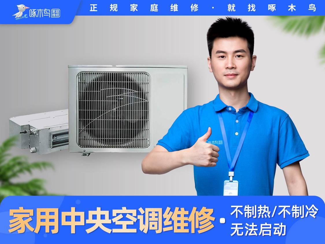 家用中央空调维修