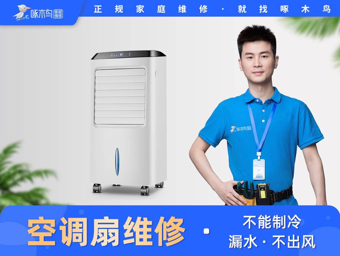 空调扇维修
