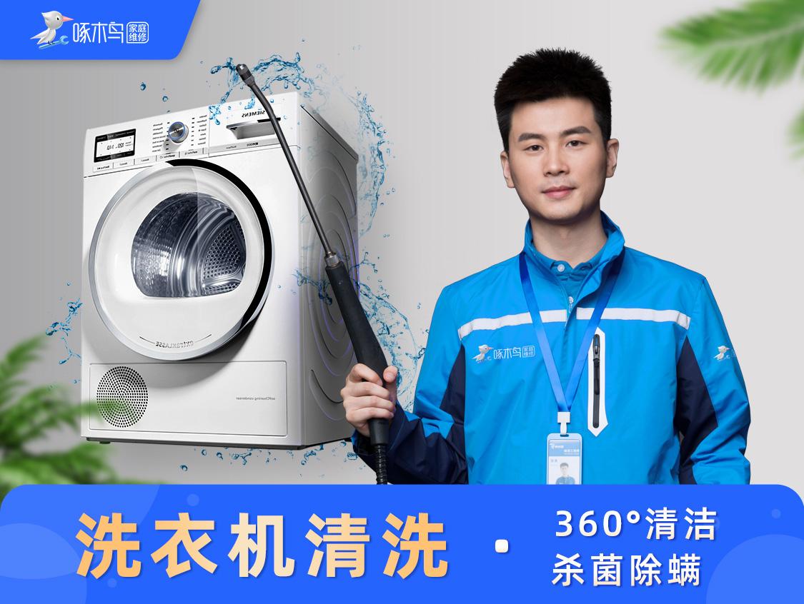 波轮洗衣机清洗(拆机)