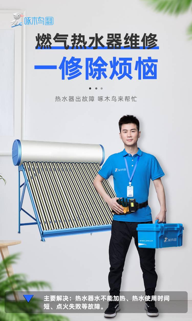 燃气热水器维修.jpg