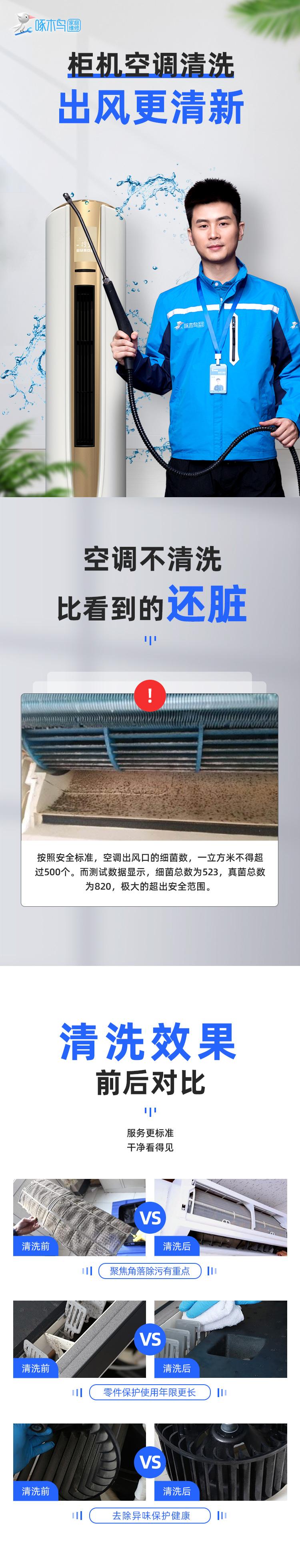 柜机空调清洗.jpg