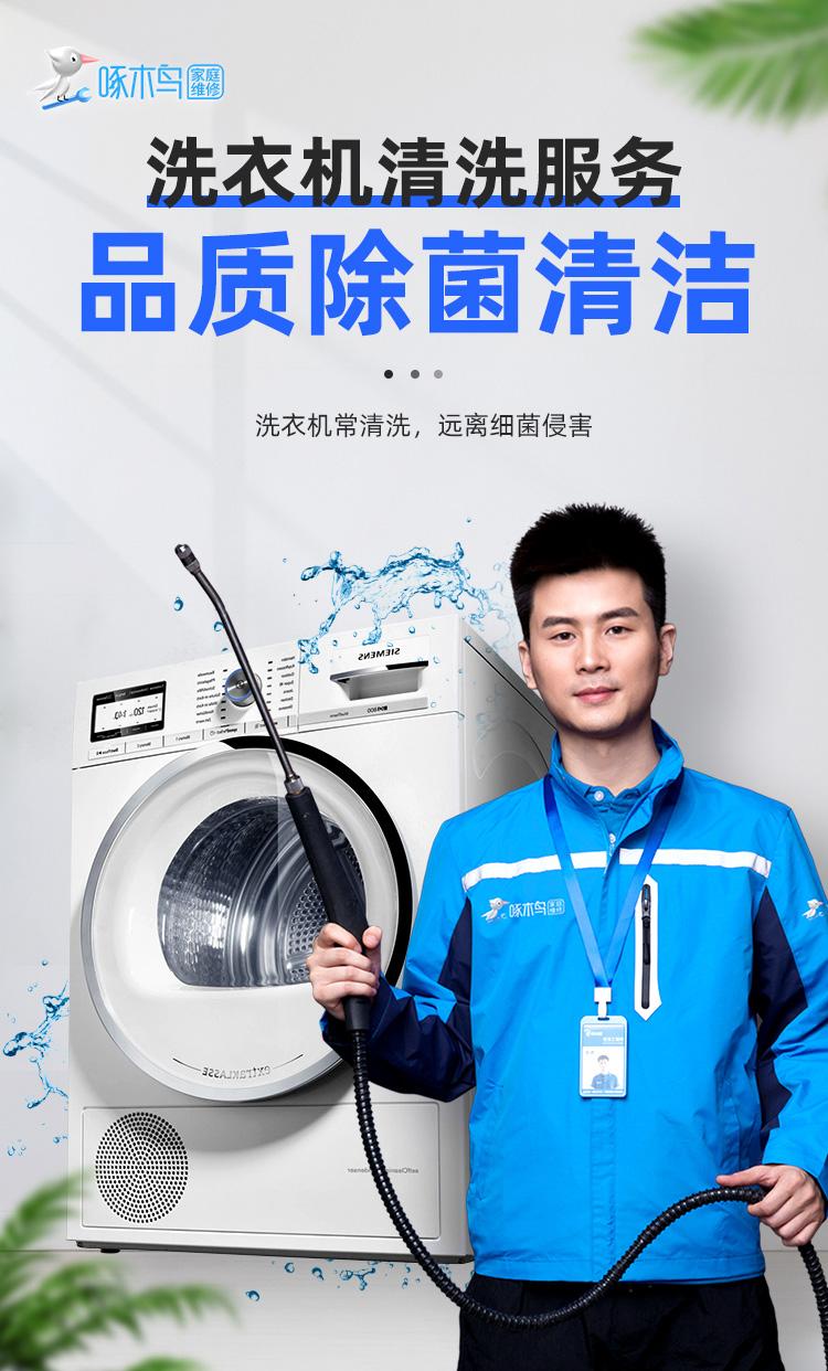 洗衣机清洗详情页.jpg