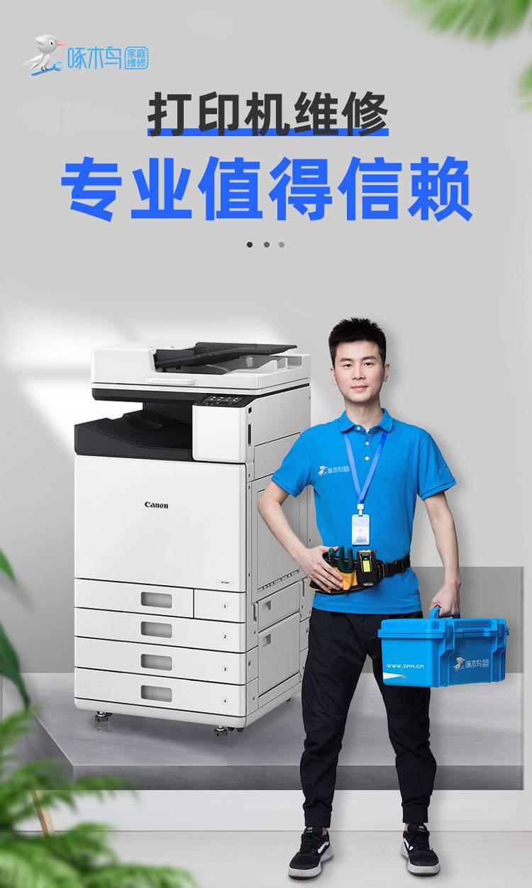 打印机维修.jpg